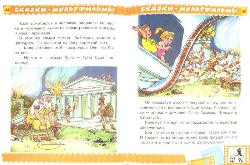 Иллюстрация 1 из 47 для Коля, Оля и Архимед - Леонид Завальнюк | Лабиринт - книги. Источник: Лабиринт