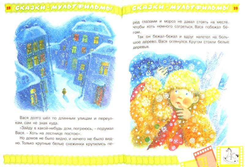 Иллюстрация 1 из 21 для Не буду просить прощения! - Софья Прокофьева   Лабиринт - книги. Источник: Лабиринт