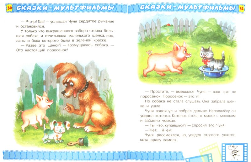 Иллюстрация 1 из 9 для Песенка Мышонка и другие сказки - Екатерина Карганова | Лабиринт - книги. Источник: Лабиринт