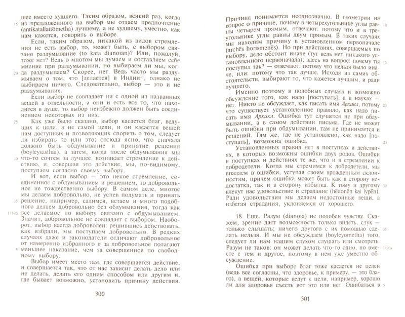 Иллюстрация 1 из 6 для Этика - Аристотель | Лабиринт - книги. Источник: Лабиринт