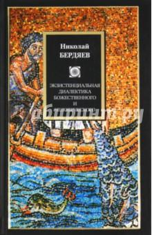 Экзистенциальная диалектика божественного и человеческого
