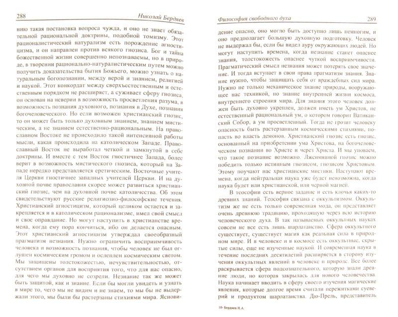 Иллюстрация 1 из 9 для Экзистенциальная диалектика божественного и человеческого - Николай Бердяев | Лабиринт - книги. Источник: Лабиринт