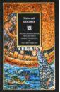 Бердяев Николай Александрович Экзистенциальная диалектика божественного и человеческого николай бердяев экзистенциальная диалектика божественного и человеческого