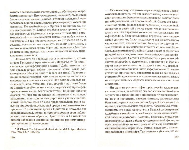 Иллюстрация 1 из 4 для Структура научных революций - Томас Кун | Лабиринт - книги. Источник: Лабиринт