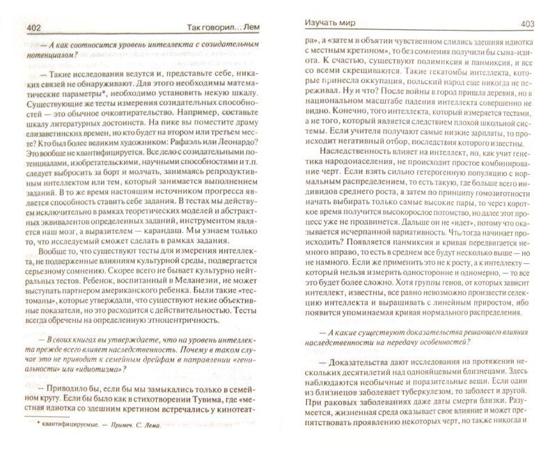 Иллюстрация 1 из 4 для Так говорил... Лем - Станислав Лем | Лабиринт - книги. Источник: Лабиринт