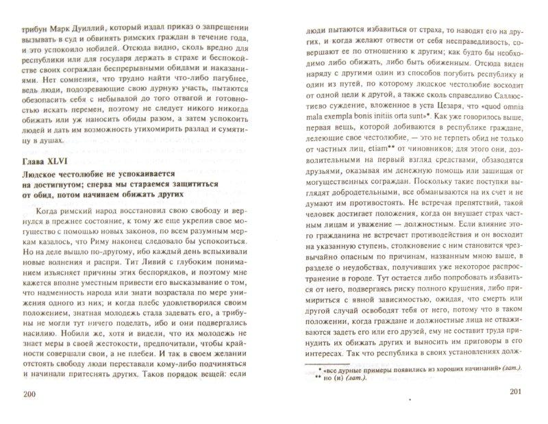 Иллюстрация 1 из 3 для Государь - Никколо Макиавелли | Лабиринт - книги. Источник: Лабиринт