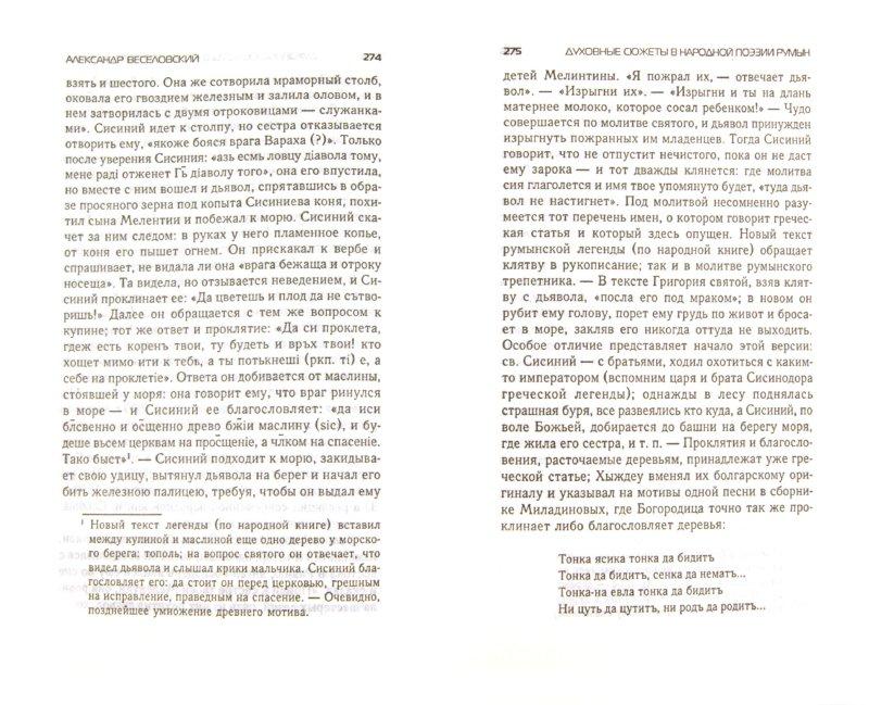 Иллюстрация 1 из 13 для Народные представления славян - Александр Веселовский | Лабиринт - книги. Источник: Лабиринт