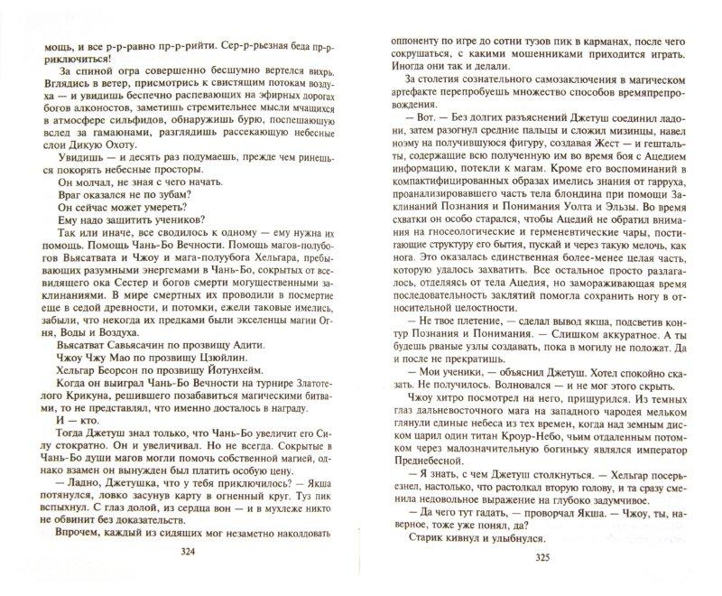 Иллюстрация 1 из 7 для Кружева Бессмертия - Юрий Пашковский   Лабиринт - книги. Источник: Лабиринт