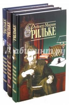 Рильке Райнер Мария » Собрание сочинений в 3-х томах