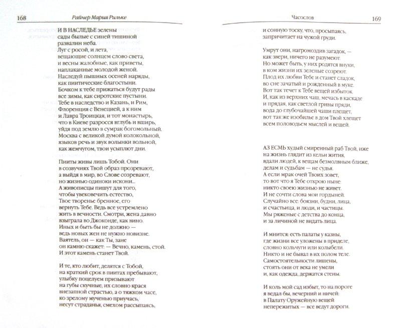 Иллюстрация 1 из 16 для Собрание сочинений в 3-х томах - Райнер Рильке | Лабиринт - книги. Источник: Лабиринт