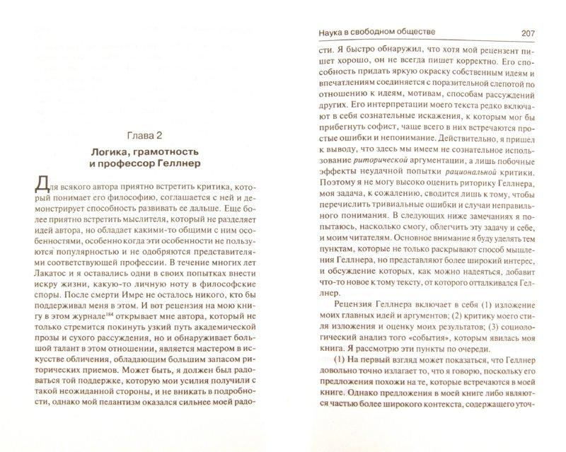 Иллюстрация 1 из 6 для Наука в свободном обществе - Пол Фейерабенд | Лабиринт - книги. Источник: Лабиринт