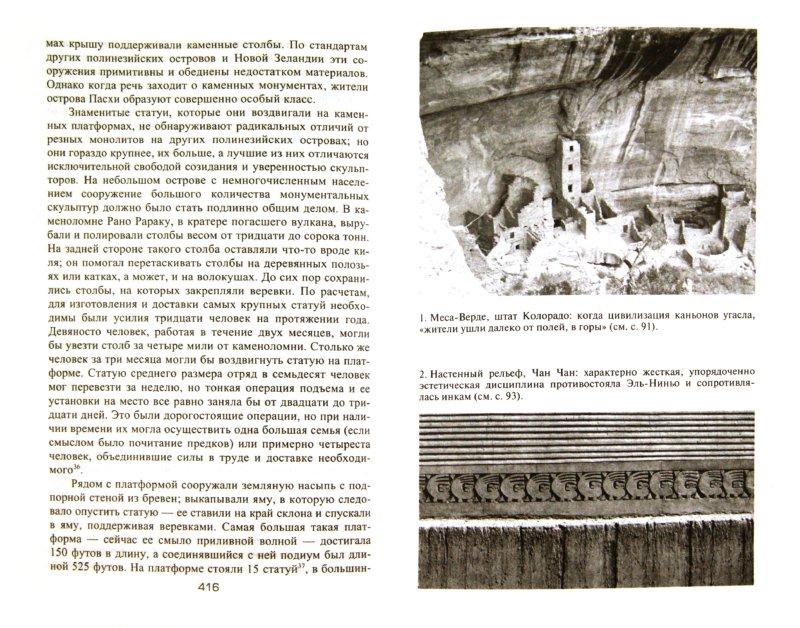 Иллюстрация 1 из 10 для Цивилизации - Фелипе Фернандес-Арместо | Лабиринт - книги. Источник: Лабиринт