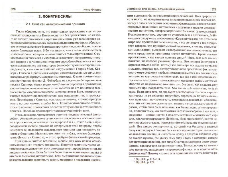 Иллюстрация 1 из 5 для История новой философии Готфрид Лейбниц: его жизнь, сочинения и учение - Куно Фишер   Лабиринт - книги. Источник: Лабиринт