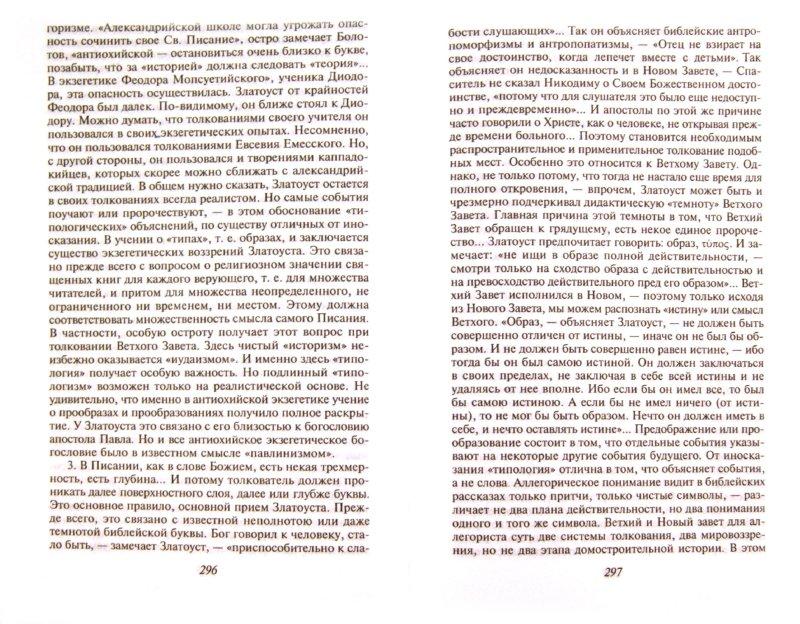 Иллюстрация 1 из 21 для Восточные отцы Церкви - Георгий Флоровский | Лабиринт - книги. Источник: Лабиринт