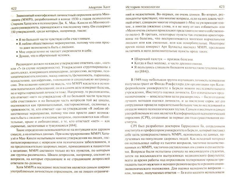 Иллюстрация 1 из 16 для История психологии - Мортон Хант | Лабиринт - книги. Источник: Лабиринт