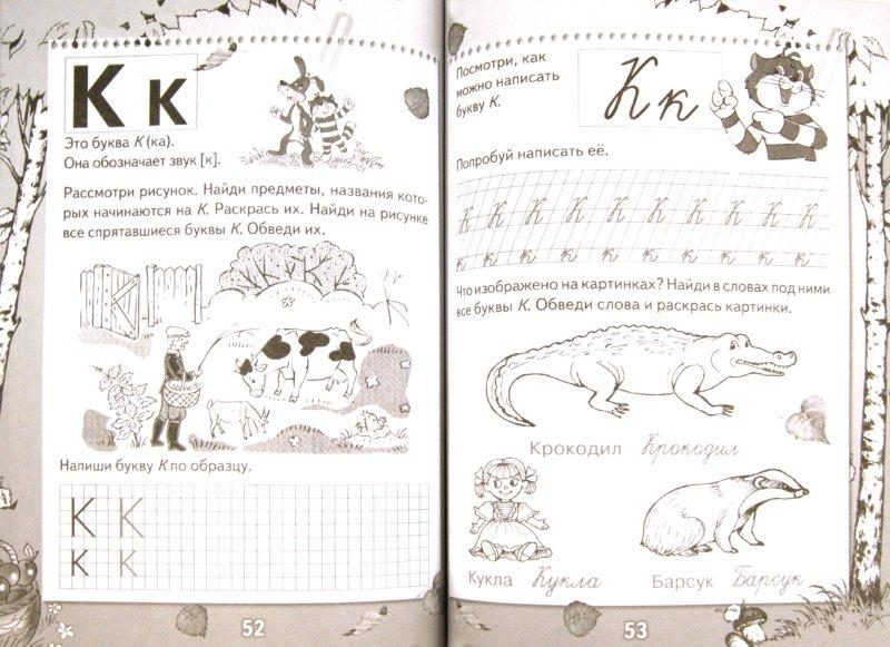 Иллюстрация 1 из 8 для Первые прописи Дяди Федора - Нянковская, Соколова   Лабиринт - книги. Источник: Лабиринт