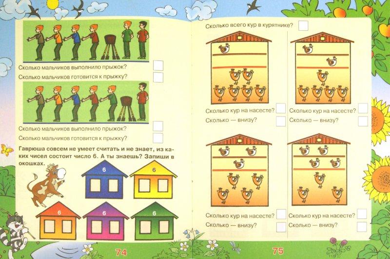 Иллюстрация 1 из 19 для Математика для малышей от дяди Федора. Считаем и решаем - Соколова, Нянковская | Лабиринт - книги. Источник: Лабиринт