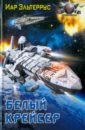 Белый крейсер, Эльтеррус Иар