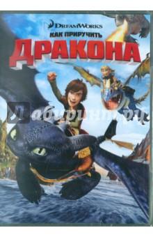 Как приручить дракона (DVD)