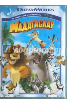 Мадагаскар (DVD) мадагаскар мадагаскар 2 мадагаскар 3 3 blu ray