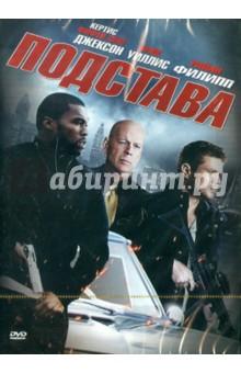 Подстава (DVD)