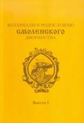 Материалы к родословию смоленского дворянства. Выпуск 2