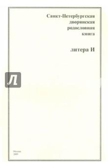 Санкт-Петербургская дворянская родословная книга. Литера И санкт петербургская дворянская родословная книга литера и