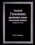 Общий гербовник дворянских родов Российской Империи. Том 4