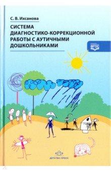 Система диагностико-коррекционной работы с аутичными дошкольниками. ФГОС
