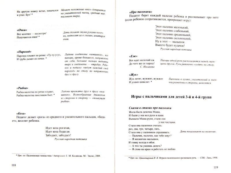 Иллюстрация 1 из 13 для Система диагностико-коррекционной работы с аутичными дошкольниками - Светлана Ихсанова   Лабиринт - книги. Источник: Лабиринт