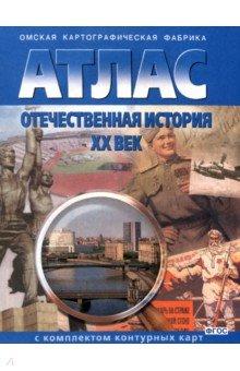 Отечественная история. ХХ век. Атлас + контурные карты. ФГОС