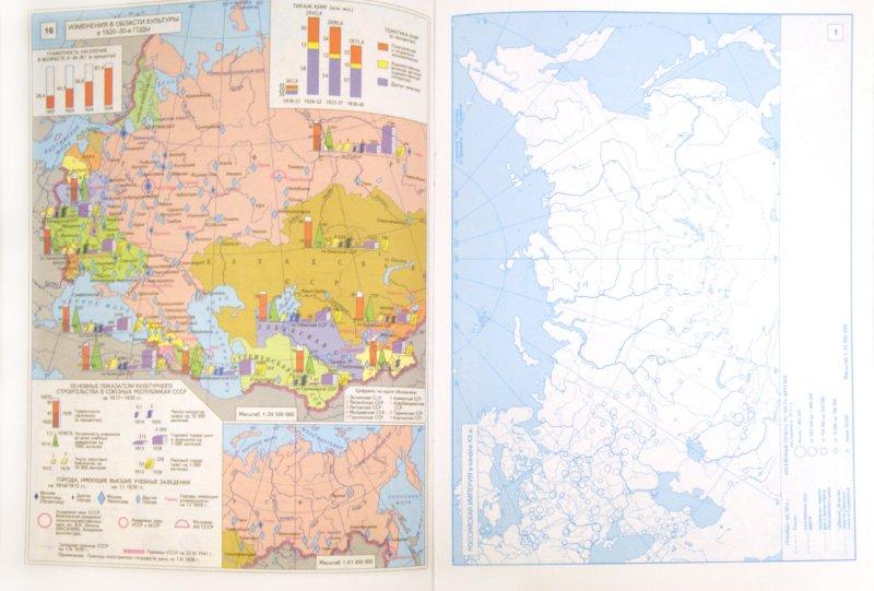 Иллюстрация 1 из 13 для Отечественная история. ХХ век. Атлас + контурные карты. ФГОС   Лабиринт - книги. Источник: Лабиринт