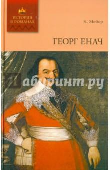 Георг Енач