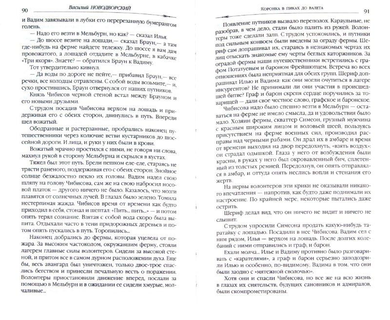 Иллюстрация 1 из 10 для Коронка в пиках до валета - В. Новодворский | Лабиринт - книги. Источник: Лабиринт