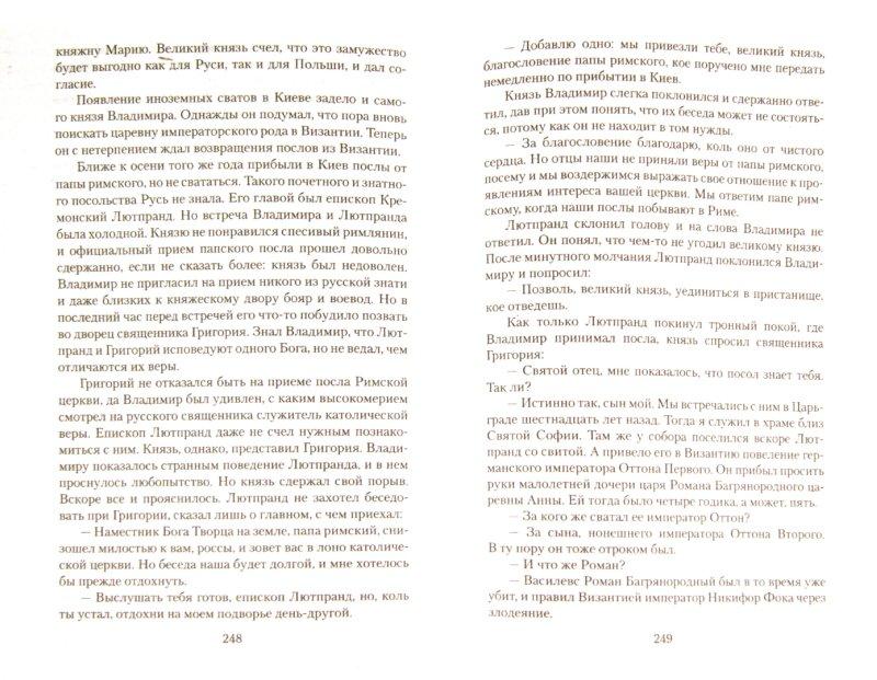Иллюстрация 1 из 6 для Княгиня Анна Романовна - Александр Антонов | Лабиринт - книги. Источник: Лабиринт