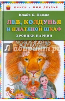 Хроники Нарнии. Лев, Колдунья и платяной шкаф