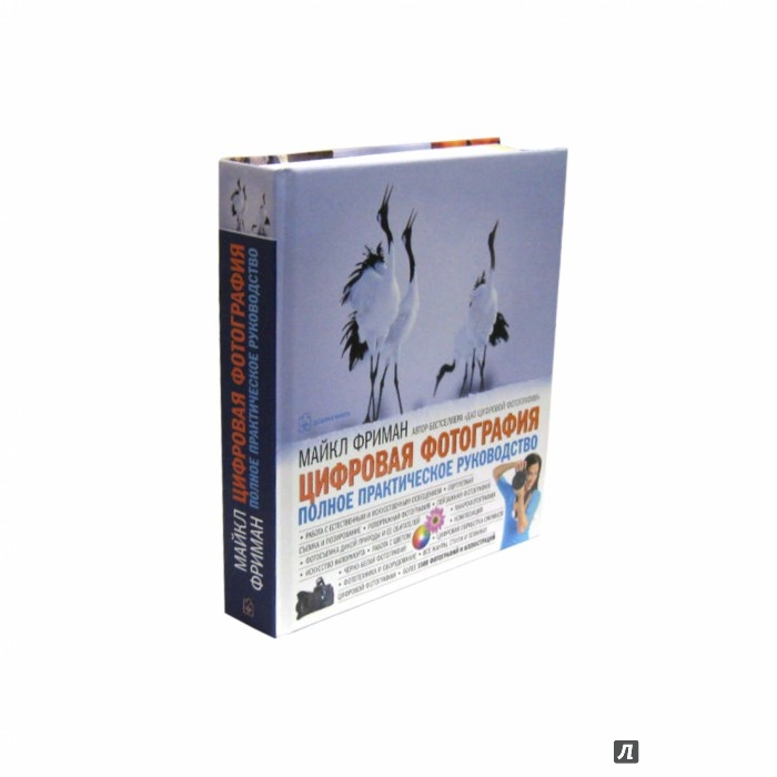 Иллюстрация 1 из 57 для Цифровая фотография. Полное практическое руководство - Майкл Фриман | Лабиринт - книги. Источник: Лабиринт