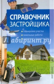 Справочник застройщика барышникова т школа евроремонта поэтапное проведение работ