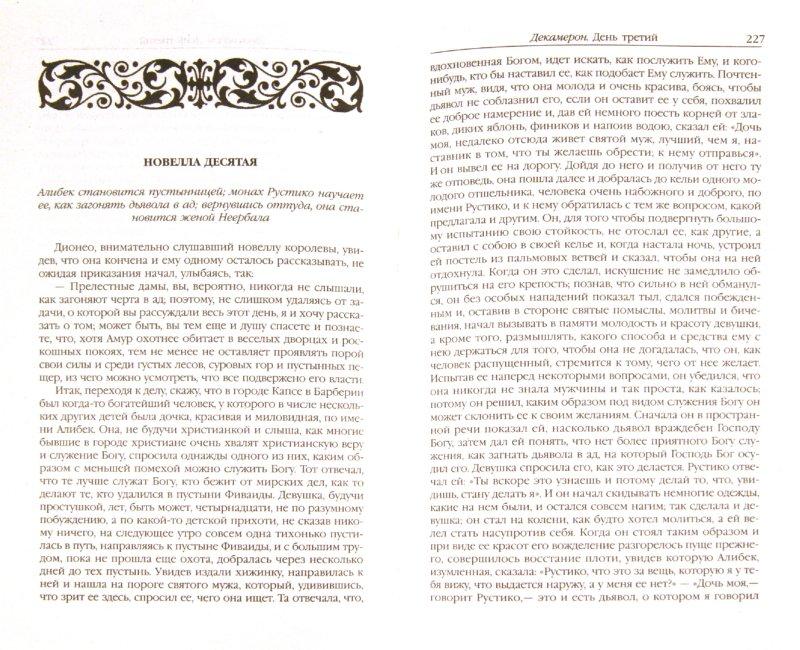 Иллюстрация 1 из 9 для Декамерон: В 2-х томах. Том 1 (1-5 день) - Джованни Боккаччо   Лабиринт - книги. Источник: Лабиринт