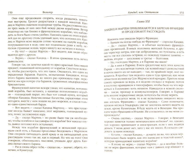 Иллюстрация 1 из 11 для Философские повести - Вольтер | Лабиринт - книги. Источник: Лабиринт
