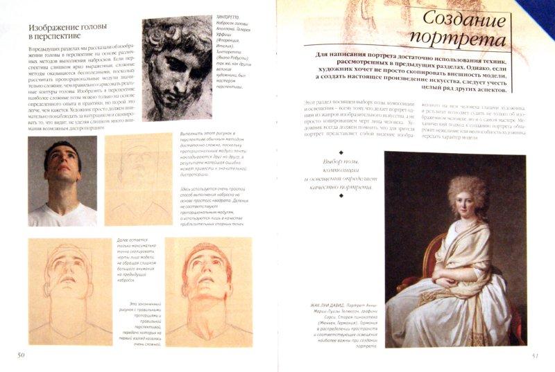 Иллюстрация 1 из 6 для Портрет. Уроки мастерства   Лабиринт - книги. Источник: Лабиринт