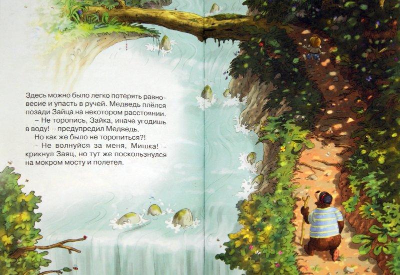 Иллюстрация 1 из 21 для Пропавшая шляпа - Валько   Лабиринт - книги. Источник: Лабиринт