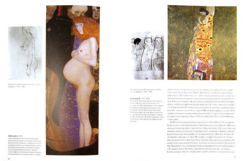 Иллюстрация 1 из 24 для Густав Климт. 1862-1918. Мир в женских образах - Жиль Нере   Лабиринт - книги. Источник: Лабиринт