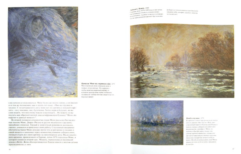 Иллюстрация 1 из 23 для Моне - Кристоф Хейнрих | Лабиринт - книги. Источник: Лабиринт