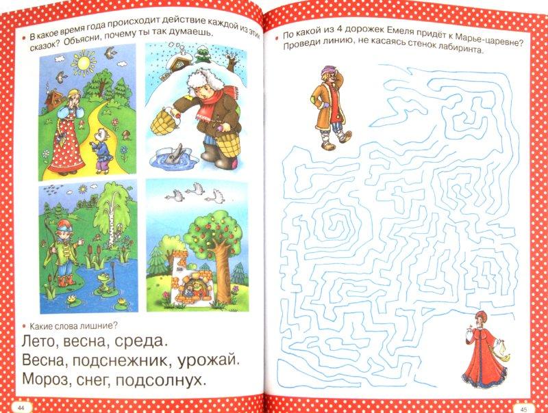 Иллюстрация 1 из 3 для 100 развивающих заданий. Учимся со сказками - Валентина Дмитриева | Лабиринт - книги. Источник: Лабиринт