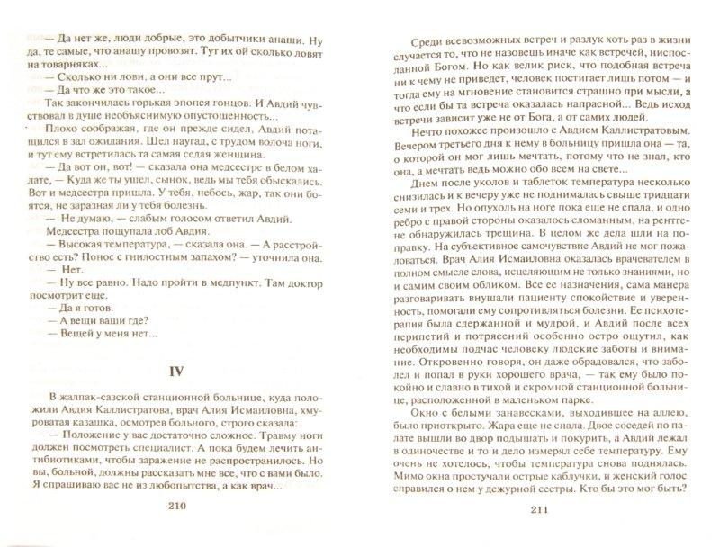 Иллюстрация 1 из 17 для Плаха - Чингиз Айтматов | Лабиринт - книги. Источник: Лабиринт