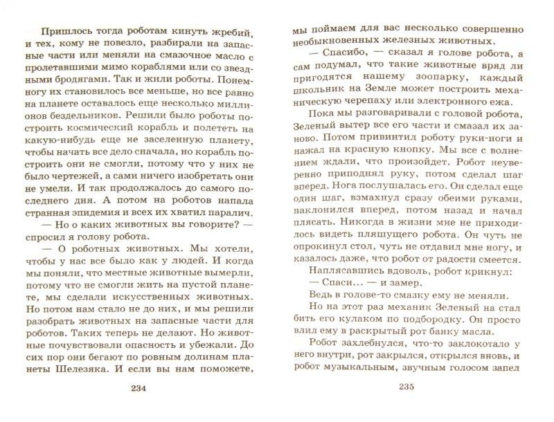 Иллюстрация 1 из 22 для Путешествие Алисы - Кир Булычев | Лабиринт - книги. Источник: Лабиринт