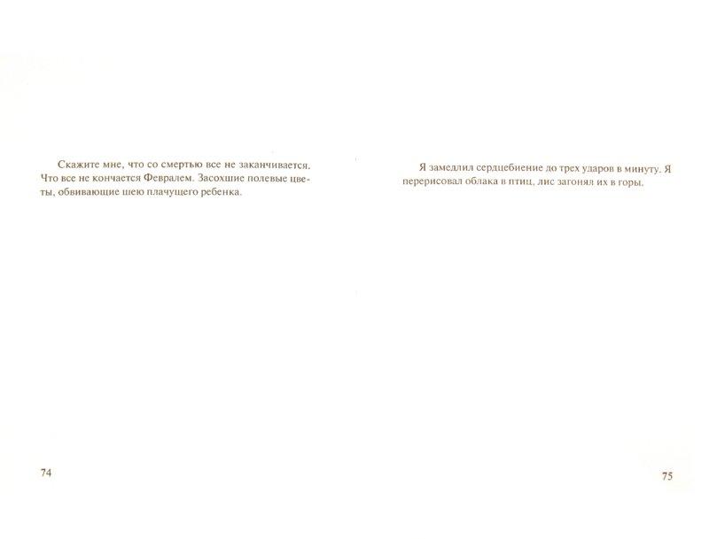 Иллюстрация 1 из 9 для Остаемся зимовать - Шейн Джонс | Лабиринт - книги. Источник: Лабиринт