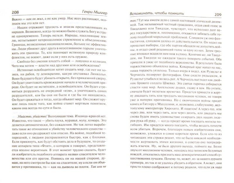 Иллюстрация 1 из 9 для Вспоминать, чтобы помнить - Генри Миллер | Лабиринт - книги. Источник: Лабиринт