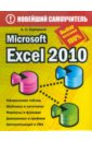 Сурядный Алексей Станиславович Microsoft Excel 2010 evangelos petroutsos mastering microsoft visual basic 2010